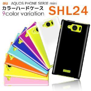 au AQUOS PHONE SERIE mini SHL24 アクオスフォン セリエ mini カバー ケース AQUOS PHONE SERIE mini SHL24 au スマホカバー ハードケース SHL24