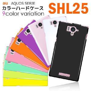 au AQUOS PHONE SERIE SHL25 アクオスフォン セリエ カバー ケース AQUOS PHONE SERIE SHL25 スマホカバー スマートフォン ハードケース SHL25