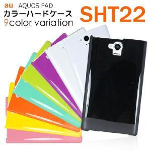 au AQUOS PAD SHT22 アクオスパッド カバー ケース AQUOS PAD SHT22 スマホカバー スマートフォン ハードケース sht22|tominoshiro