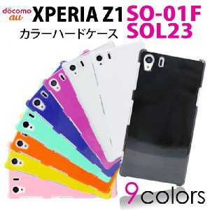 docomo Xperia Z1 SO-01F/SOL23 エクスペリアZ1 カバー ケース Xperia Z1 SO-01F/au SOL23 ドコモ スマホカバー スマートフォン ハードケース SO-01F/SOL23