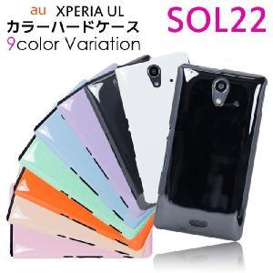 au Xperia UL SOL22 エクスペリアul カバー ケース Xperia UL SOL22 au スマホカバー スマートフォン ハードケース SOL22|tominoshiro