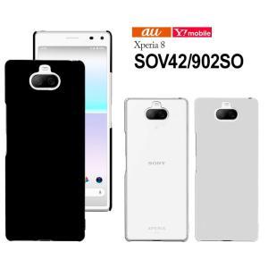 Xperia 8 SOV42 902SO ケース ハード スマホ カバー 携帯 スマートフォン シン...