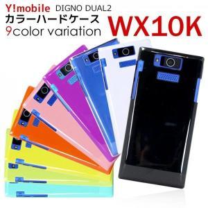 Y!mobile DIGNO DUAL 2 WX10K ハード スマホケース スマホカバー ケース カバー カラ  ハードケース|tominoshiro