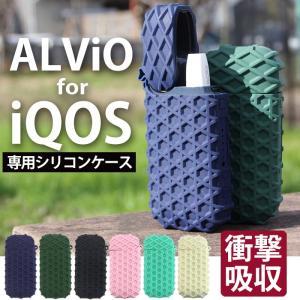 アイコス ケース シリコン ALVIO for iQOS 専用 シリコンケース 衝撃吸収 アイコス カバー ホルダー ブランド 可愛い 全面保護 ネコポス送料無料