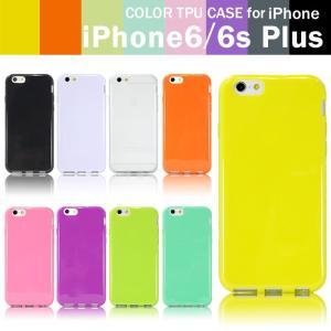 在庫処分 iPhone6 Plus iPhone6S Plus アイフォン6S プラス iPhone6 plus カバー ケース ドコモ ソフトバンク au カラー TPUケース|tominoshiro