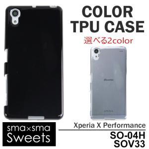 Xperia X Performance SO-04H SOV33 カバー ケース スマホカバー スマホケース TPUケース エクスペリア|tominoshiro