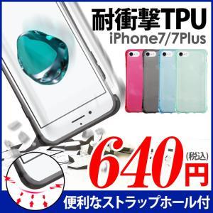 メール便送料無料 iPhone7 ケース iPhone7 plus TPU ケース iPhone 7 ソフト カバー アイフォン7 スマホ 保護 守る シンプル|tominoshiro