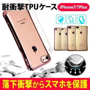 iphone7ケース 耐衝撃 iPhone7 plus TPU ストラップホール付 衝撃吸収 クリアケース iPhone 7 ソフト カバー アイフォン7 シンプル 超クリア|tominoshiro
