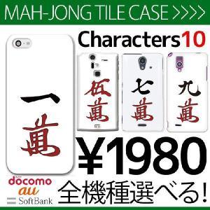 iPhone 7 ケース ハード iPhone 7 Plus iPhone 6 iPhone 6 Plus iPhone 6S  iPhone 6S Plus iPhone 5 iPhone 5S 麻雀牌10選a デザイン mahjong011-pc-wht-ip