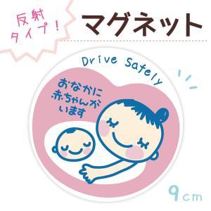 マタニティ マグネット ステッカー 車 おなかに赤ちゃんがいます 妊婦用 懐妊祝い 出産祝い 優先駐...