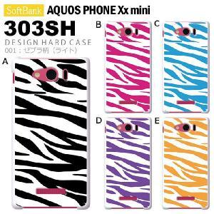AQUOS PHONE Xx mini 303SH スマホ カバー ケース ジャケット AQUOS PHONE Xx mini 303SH スマホケース ケース カバー デザイン ゼブラ柄(ライト)|tominoshiro