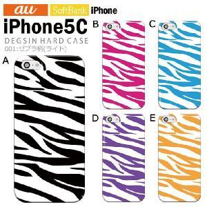 iPhone5C アイフォン5c カバー ケース ジャケット iPhone5C アイフォン5c ケース ケース カバー デザイン ゼブラ柄(ライト) tominoshiro