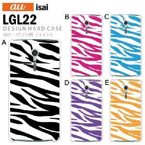 isai LGL22 スマホ カバー ケース ジャケット isai LGL22 スマホケース ケース カバー デザイン ゼブラ柄(ライト)|tominoshiro