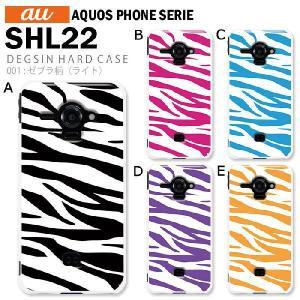 AQUOS PHONE SERIE SHL22 スマホ カバー ケース ジャケット AQUOS PHONE SERIE SHL22 スマホケース ケース カバー デザイン ゼブラ柄(ライト)|tominoshiro