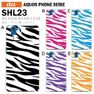 AQUOS PHONE SERIE SHL23 スマホ カバー ケース ジャケット AQUOS PHONE SERIE SHL23 スマホケース ケース カバー デザイン ゼブラ柄(ライト) tominoshiro