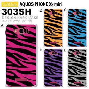 AQUOS PHONE Xx mini 303SH スマホ カバー ケース ジャケット AQUOS PHONE Xx mini 303SH スマホケース ケース カバー デザイン ゼブラ柄(ダーク)|tominoshiro