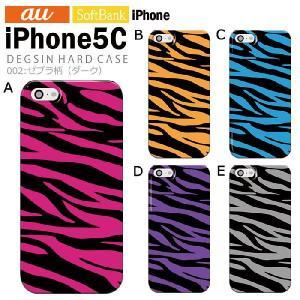 iPhone5C アイフォン5c カバー ケース ジャケット iPhone5C アイフォン5c ケース ケース カバー デザイン ゼブラ柄(ダーク) tominoshiro
