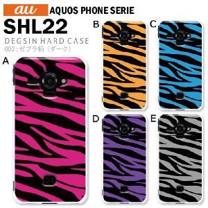 AQUOS PHONE SERIE SHL22 スマホ カバー ケース ジャケット AQUOS PHONE SERIE SHL22 スマホケース ケース カバー デザイン ゼブラ柄(ダーク)|tominoshiro