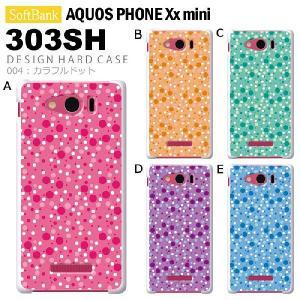 AQUOS PHONE Xx mini 303SH スマホ カバー ケース ジャケット AQUOS PHONE Xx mini 303SH スマホケース ケース カバー デザイン カラフルドット|tominoshiro