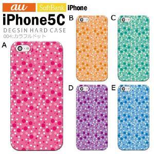 iPhone5C アイフォン5c カバー ケース ジャケット iPhone5C アイフォン5c ケース ケース カバー デザイン カラフルドット tominoshiro