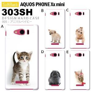 AQUOS PHONE Xx mini 303SH スマホ カバー ケース ジャケット AQUOS PHONE Xx mini 303SH スマホケース ケース カバー デザイン アニマルベイビー|tominoshiro