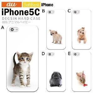 iPhone5C アイフォン5c カバー ケース ジャケット iPhone5C アイフォン5c ケース ケース カバー デザイン アニマルベイビー tominoshiro