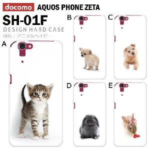 AQUOS PHONE ZETA SH-01F スマホ カバー ケース ジャケット AQUOS PHONE ZETA SH-01F スマホケース ケース カバー デザイン/アニマルベイビー