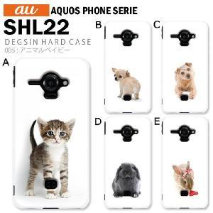 AQUOS PHONE SERIE SHL22 スマホ カバー ケース ジャケット AQUOS PHONE SERIE SHL22 スマホケース ケース カバー デザイン アニマルベイビー|tominoshiro
