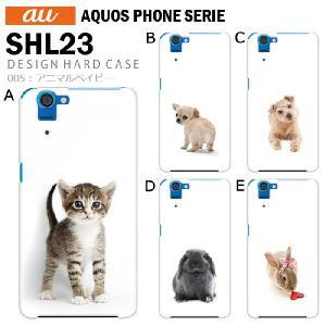 AQUOS PHONE SERIE SHL23 スマホ カバー ケース ジャケット AQUOS PHONE SERIE SHL23 スマホケース ケース カバー デザイン アニマルベイビー tominoshiro