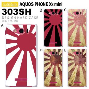 AQUOS PHONE Xx mini 303SH スマホ カバー ケース ジャケット AQUOS PHONE Xx mini 303SH スマホケース ケース カバー デザイン 旭日旗|tominoshiro