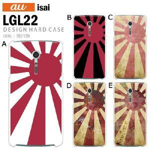 isai LGL22 スマホ カバー ケース ジャケット isai LGL22 スマホケース ケース カバー デザイン 旭日旗|tominoshiro