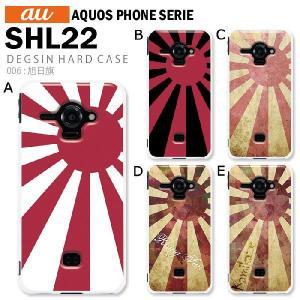 AQUOS PHONE SERIE SHL22 スマホ カバー ケース ジャケット AQUOS PHONE SERIE SHL22 スマホケース ケース カバー デザイン 旭日旗|tominoshiro