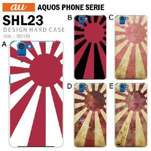 AQUOS PHONE SERIE SHL23 スマホ カバー ケース ジャケット AQUOS PHONE SERIE SHL23 スマホケース ケース カバー デザイン 旭日旗 tominoshiro
