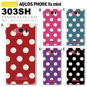 AQUOS PHONE Xx mini 303SH スマホ カバー ケース ジャケット AQUOS PHONE Xx mini 303SH スマホケース ケース カバー デザイン コインドット(ベージュ)|tominoshiro