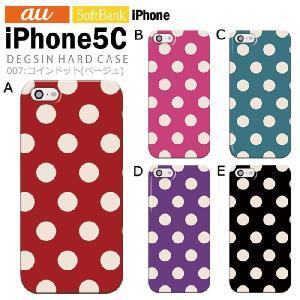 iPhone5C アイフォン5c カバー ケース ジャケット iPhone5C アイフォン5c ケース ケース カバー デザイン コインドット(ベージュ) tominoshiro