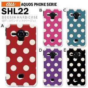 AQUOS PHONE SERIE SHL22 スマホ カバー ケース ジャケット AQUOS PHONE SERIE SHL22 スマホケース ケース カバー デザイン コインドット(ベージュ)|tominoshiro