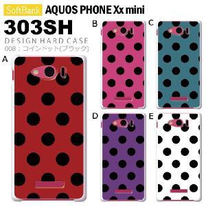 AQUOS PHONE Xx mini 303SH スマホ カバー ケース ジャケット AQUOS PHONE Xx mini 303SH スマホケース ケース カバー デザイン コインドット(ブラック)|tominoshiro