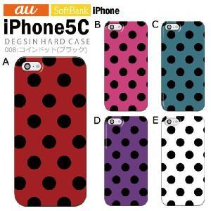 iPhone5C アイフォン5c カバー ケース ジャケット iPhone5C アイフォン5c ケース ケース カバー デザイン コインドット(ブラック) tominoshiro