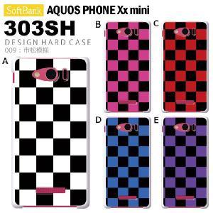 AQUOS PHONE Xx mini 303SH スマホ カバー ケース ジャケット AQUOS PHONE Xx mini 303SH スマホケース ケース カバー デザイン 市松模様|tominoshiro