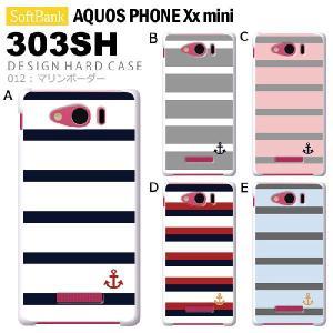 AQUOS PHONE Xx mini 303SH スマホ カバー ケース ジャケット AQUOS PHONE Xx mini 303SH スマホケース ケース カバー デザイン マリンボーダー|tominoshiro