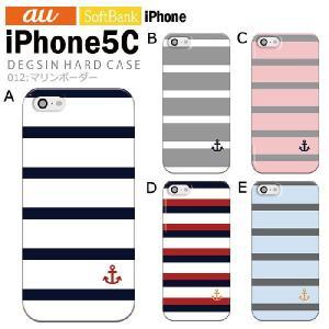 iPhone5C アイフォン5c カバー ケース ジャケット iPhone5C アイフォン5c ケース ケース カバー デザイン マリンボーダー tominoshiro