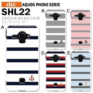 AQUOS PHONE SERIE SHL22 スマホ カバー ケース ジャケット AQUOS PHONE SERIE SHL22 スマホケース ケース カバー デザイン マリンボーダー|tominoshiro
