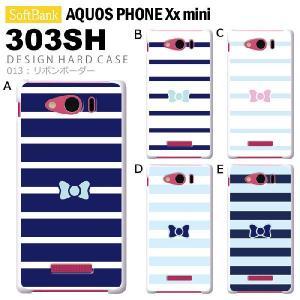 AQUOS PHONE Xx mini 303SH スマホ カバー ケース ジャケット AQUOS PHONE Xx mini 303SH スマホケース ケース カバー デザイン リボンボーダー|tominoshiro