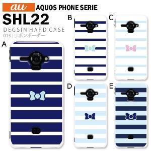 AQUOS PHONE SERIE SHL22 スマホ カバー ケース ジャケット AQUOS PHONE SERIE SHL22 スマホケース ケース カバー デザイン リボンボーダー|tominoshiro