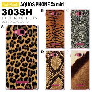 AQUOS PHONE Xx mini 303SH スマホ カバー ケース ジャケット AQUOS PHONE Xx mini 303SH スマホケース ケース カバー デザイン アニマルレザー柄|tominoshiro