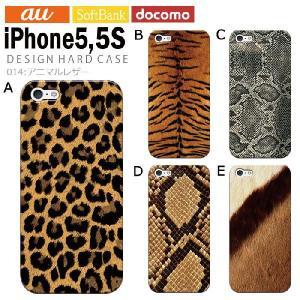 iPhone5 iPhone5S iPhoneSE ケース カバー ジャケット アイフォン5S アイフォンSE ケース カバー デザイン/アニマルレザー柄