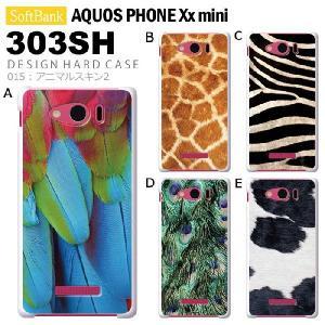 AQUOS PHONE Xx mini 303SH スマホ カバー ケース ジャケット AQUOS PHONE Xx mini 303SH スマホケース ケース カバー デザイン アニマルレザー柄2|tominoshiro