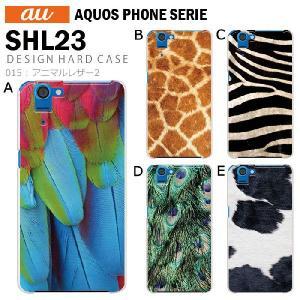 AQUOS PHONE SERIE SHL23 スマホ カバー ケース ジャケット AQUOS PHONE SERIE SHL23 スマホケース ケース カバー デザイン アニマルレザー柄2 tominoshiro