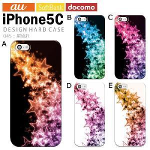 iPhone5C アイフォン5c カバー ケース ジャケット iPhone5C アイフォン5c ケース ケース カバー デザイン 星流れ tominoshiro