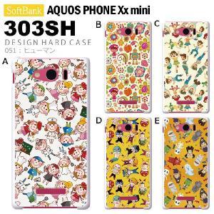 AQUOS PHONE Xx mini 303SH スマホ カバー ケース ジャケット AQUOS PHONE Xx mini 303SH スマホケース デザイン ヒューマン|tominoshiro